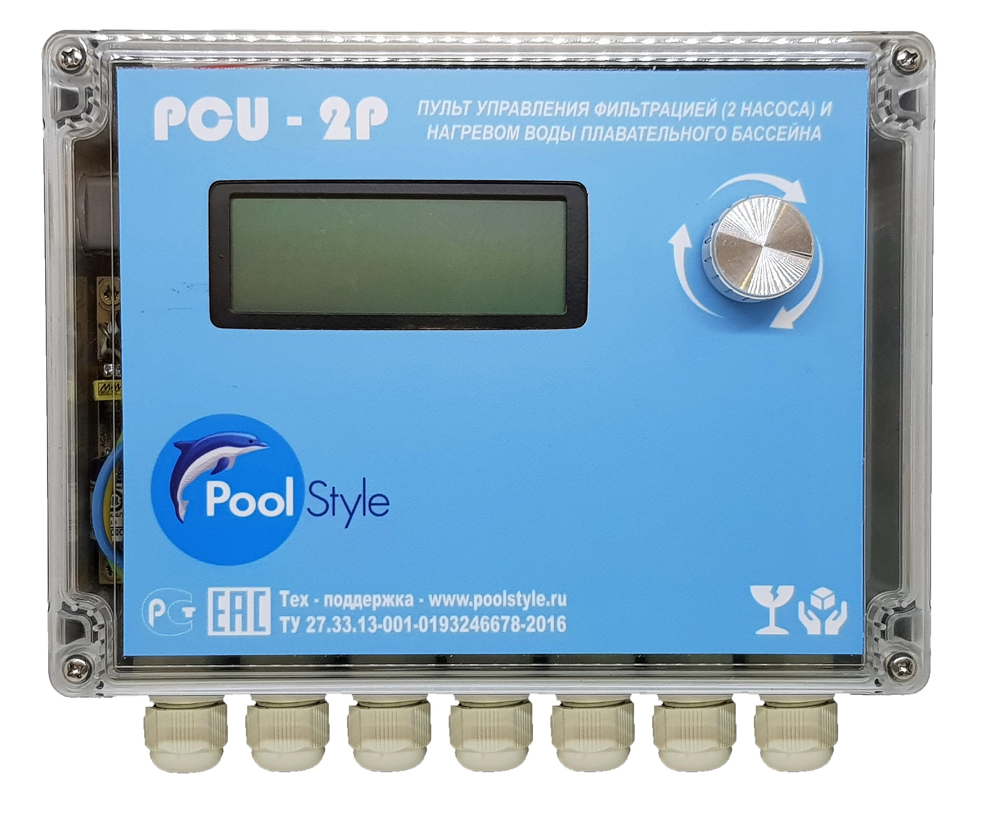 Пульт автоматического управления фильтрацией (2 насоса) и нагревом воды плавательного бассейна «PCU-2P»